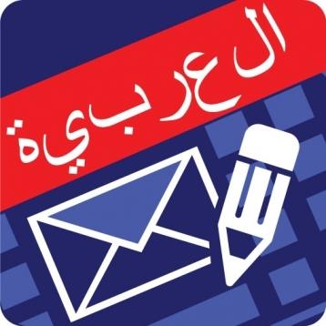 Arabic Email Editor