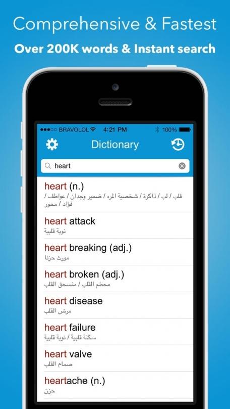 Arabic English Dictionary Free قاموس عربي إنجليزي
