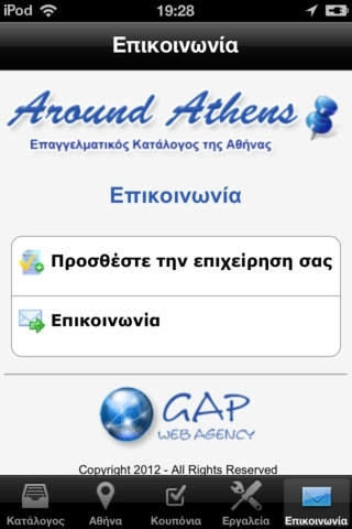 Around Athens Greece