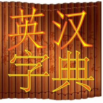 ATYingHan - English Chinese Dictionary