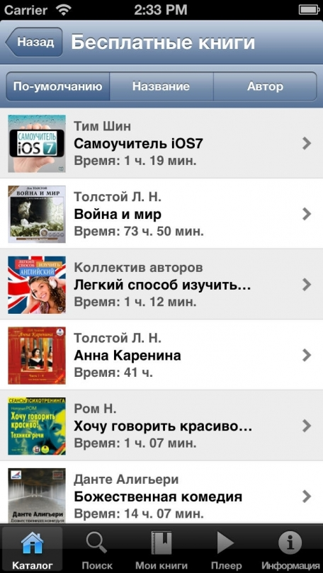 Audiobooks LoudBook. Download the best books