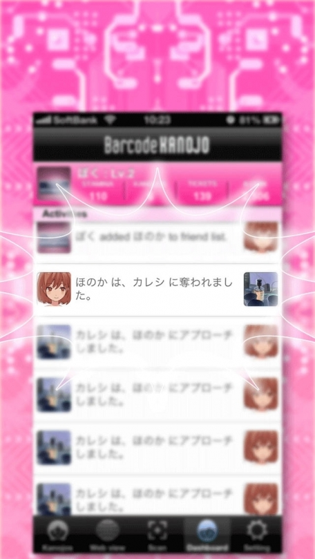 Barcode KANOJO for iPhone