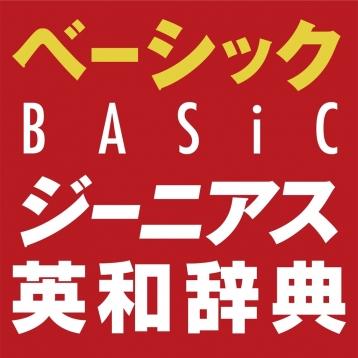 Basic Genius