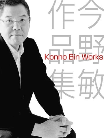 Bin Konno Works