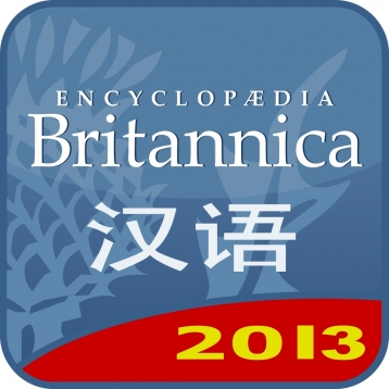 Britannica Chinese Concise Encyclopedia 2013