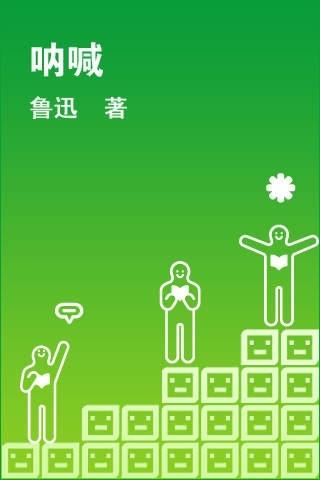 Call to Arms (Na Han), nciku Reader Edition (Simplified Chinese)