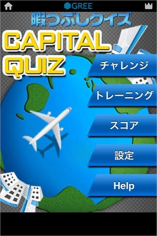 Capital Quiz for GREE