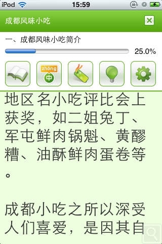 Chengdu Snack Recipes, nciku Reader Edition (Simplified Chinese)