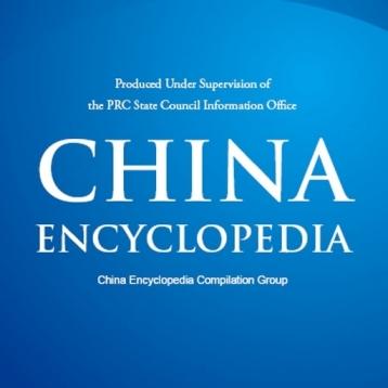 China Encyclopedia #1