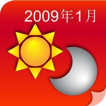 Chinese Lunar & Solar Calendar