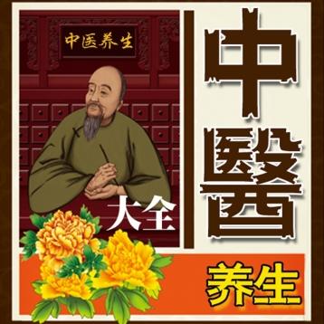 Chinese medicine health