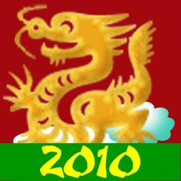 Chinese Zodiac - 2010