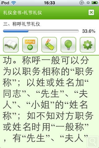 Collections of Etiquette: Social Etiquette, nciku Reader Edition (Simplified Chinese)