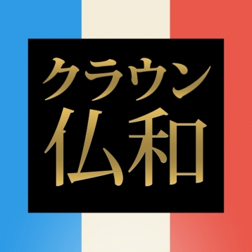 Crown French-Japanese Dictionary