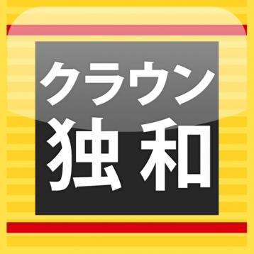 Crown German-Japanese Dictionary 4th Edition