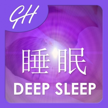 Deep Sleep by Glenn Harrold (Chinese Version)