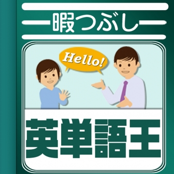 English-Japanese Word Quiz