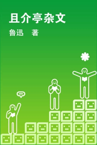 Essays from a Semi-concession (Qie Jie Ting Za Wen), nciku Reader Edition (Simplified Chinese)