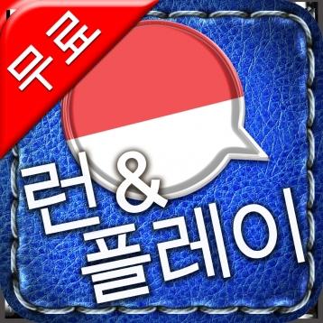 [런&플레이] 인도네시아어 무료 ~쉽고 재밌습니다. 플래시카드보다 빠르고 효과적인 게임식 학습을 즐겨보세요.