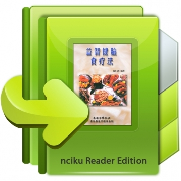 Food Therapy for Brain Health, nciku Reader Edition (Simplified Chinese)