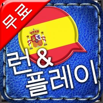 [런&플레이] 스페인어 무료 ~쉽고 재밌습니다. 플래시카드보다 빠르고 효과적인 게임식 학습을 즐겨보세요.