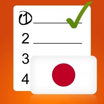 Gengo Quiz - Japanese (Lower Intermediate)