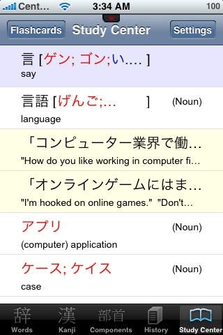 Gengo Talking Japanese Dictionary