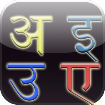 Hindi Keyboard!