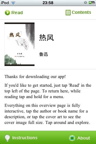 Hot Wind (Re Feng), nciku Reader Edition (Simplified Chinese)