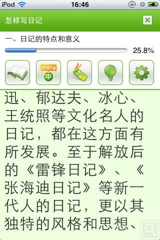 How to Write a Diary, nciku Reader Edition (Simplified Chinese)