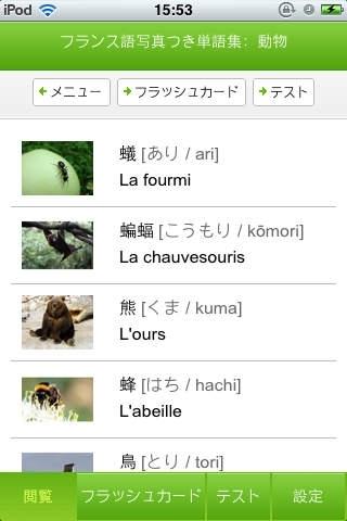 Japanese French Flashcards & Picture Dictionary