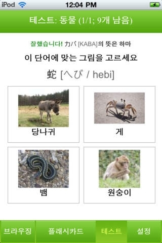 Japanese Korean Flashcards & Picture Dictionary