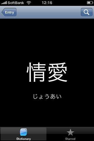 Jisho Touch (Multilingual Japanese English Dictionary)
