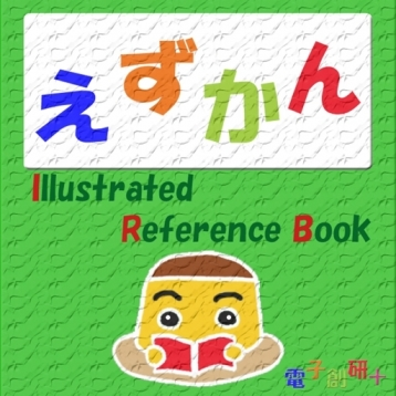 KBD Illustrated Reference Book