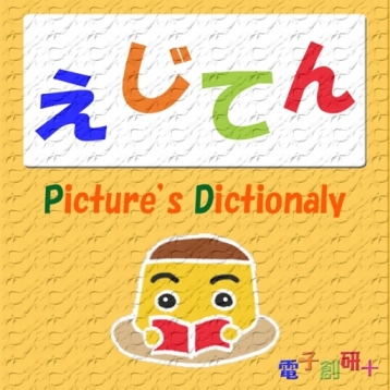 KBD Picture\'s Dictionary