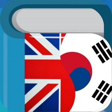 Korean English Dictionary Free 영한사전