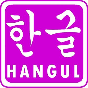 Korean Hangul Flash Cards