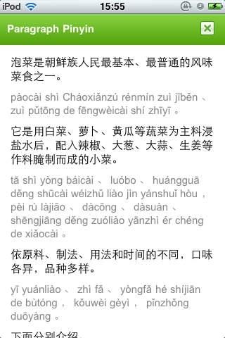 Korean Side Dish Recipes, nciku Reader Edition (Simplified Chinese)
