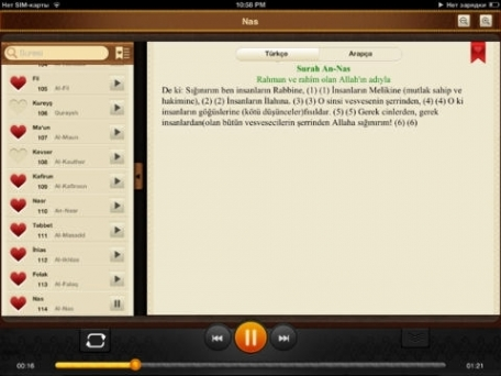 Kur'an. 114 süre. Ses (MP3) ve metin