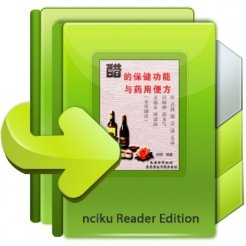 Healthcare Applications and Therapeutic Recipes of Vinegar, nciku Reader Edition (Simplified Chinese)