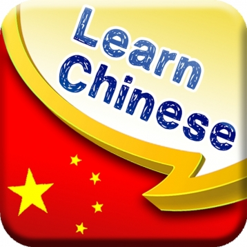 Learn Chinese Free - Travel Phrases & Vocabulary