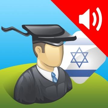 Learn Hebrew FREE - AccelaStudy®