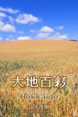 100 colors of Hokkaido