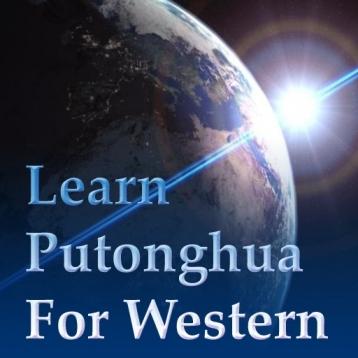 Mandarin study book (Putonghau & Pinyin Included Version)