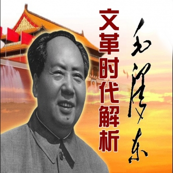 MAO zedong\'s cultural revolution era and analytical [Jane traditional]