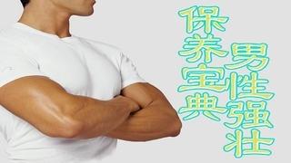 Men strong maintenance treasure dian [Jane numerous]