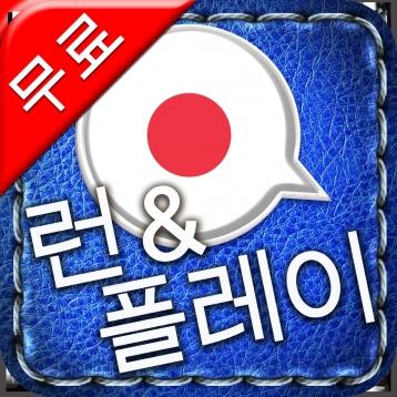 [런&플레이] 일본어 무료 ~쉽고 재밌습니다. 플래시카드보다 빠르고 효과적인 게임식 학습을 즐겨보세요.