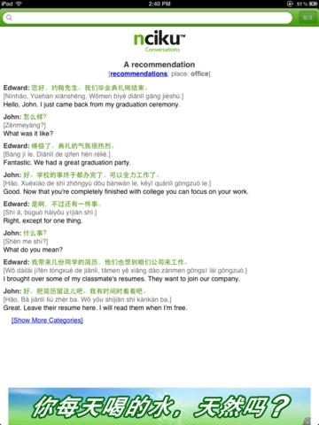 nciku Online Chinese Dictionary