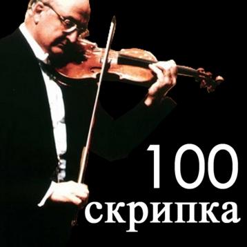 100 лучших скрипка[Классика Музыка]