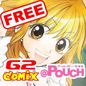 @POUCH Free Manga Vol.1